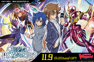 Cardfight Vanguard: Mini Booster 01: Psyqualia Strife - Booster Box