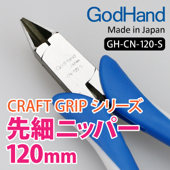 GodHand: Craft Grip Series Tapered Nippers 120mm