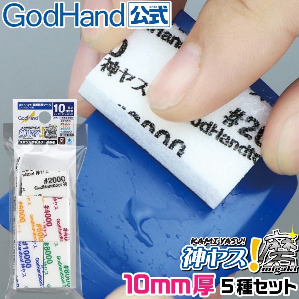 GodHand: MIGAKI-Kamiyasu-Sanding Stick-10mm-Assortment