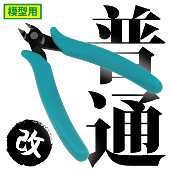 GodHand: Precision Nippers (Flat Cutting)