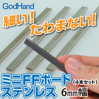 GodHand: Stainless-Steel Board For Sanding Cloth (Set of 4) 6mm