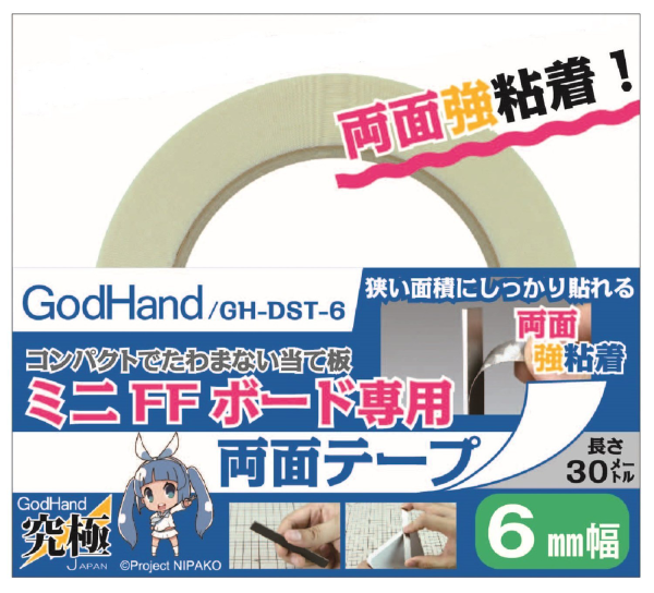 Godhand: Double Stick Tape for Stainless Steel FF (Board Width: 6mm)
