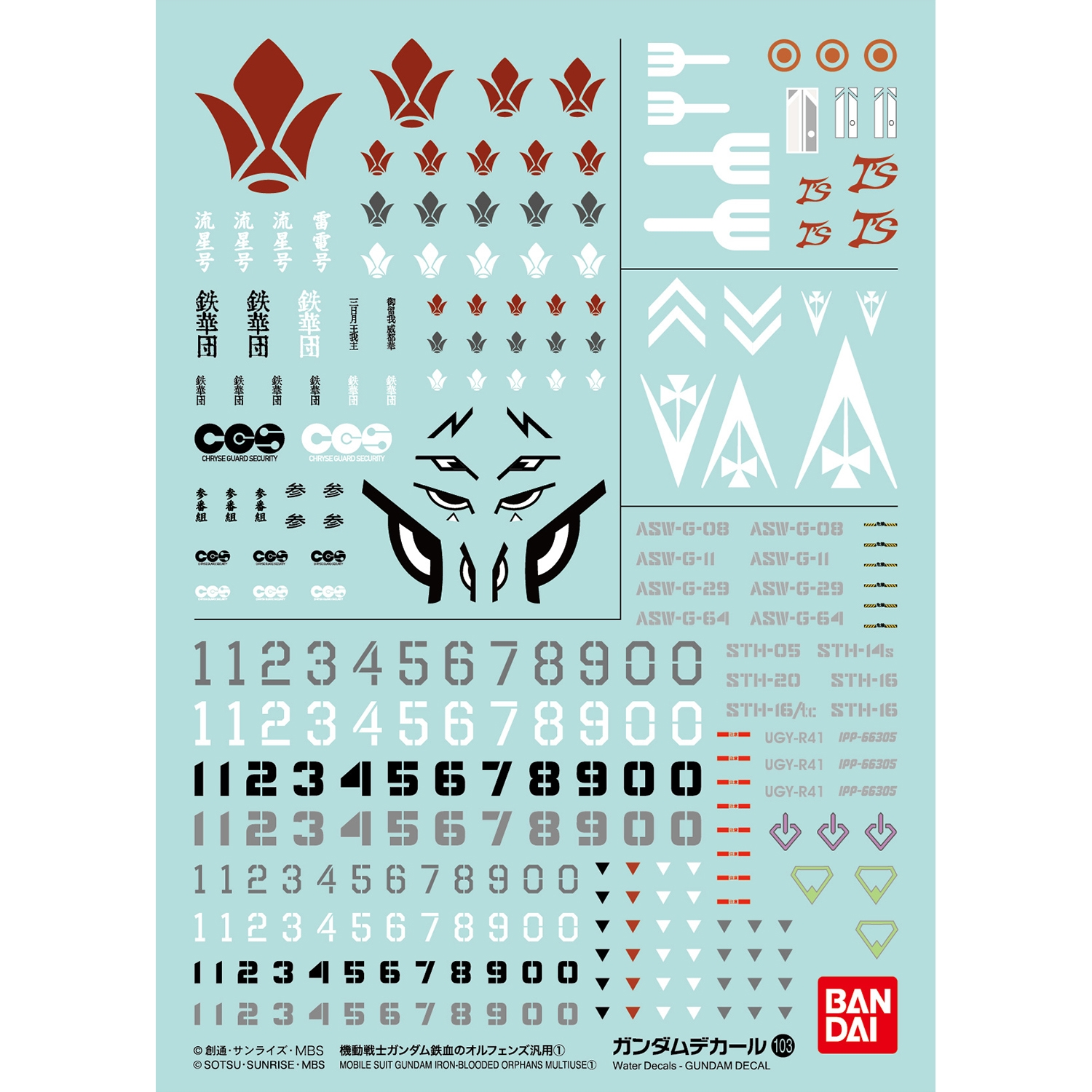 Gundam Decals #103: Mobile Suit Gundam Iron-Blooded Orphans 1