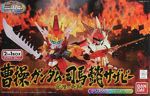 Gundam Super Deformed Series: BB SouSou & Shibai Clear Set