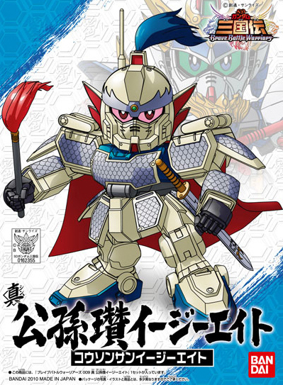 Gundam Super Deformed Series: BB009 Sangokuden Animation - Shin Ko Son San EZ-8