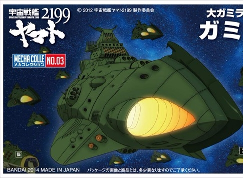 Starblazers Mecha Collection #03: Garmillas Warship