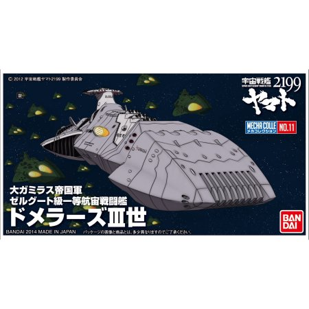 Starblazers Mecha Collection #11: Domelaze III
