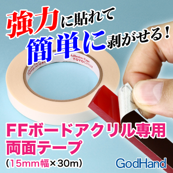 Godhand: Double Stick Tape for FF Acrylic Board (Width: 15mm Length: 30m)