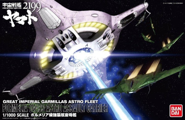 Great Imperial Garmillas Astro Fleet Pormelia Class Astro Assualt Carrier (1/1000)