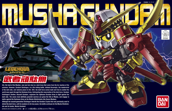 Gundam SD Legend BB: Legend BB Musha Gundam (BB373)