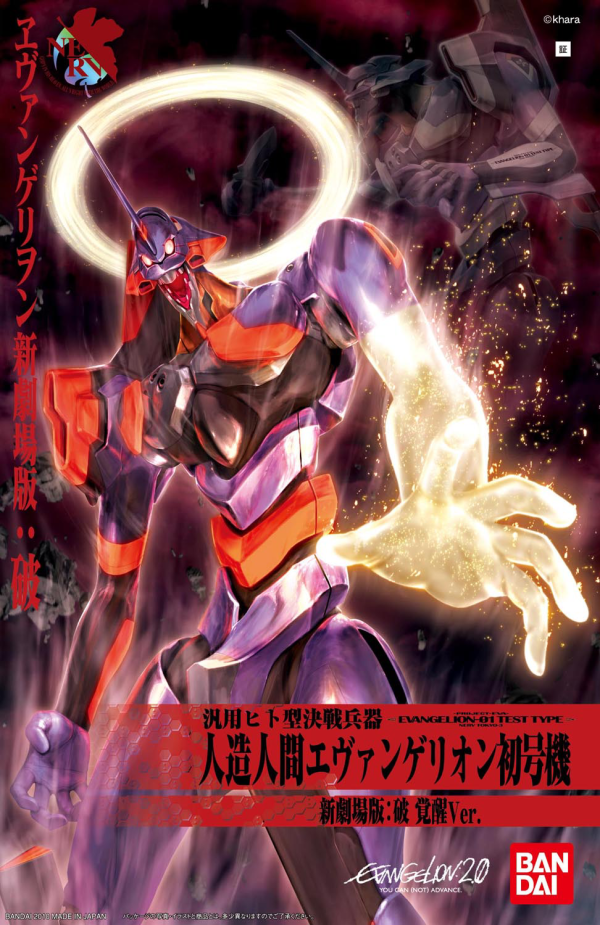 HG Evangelion 01 Kakusei (New Movie Ver.)