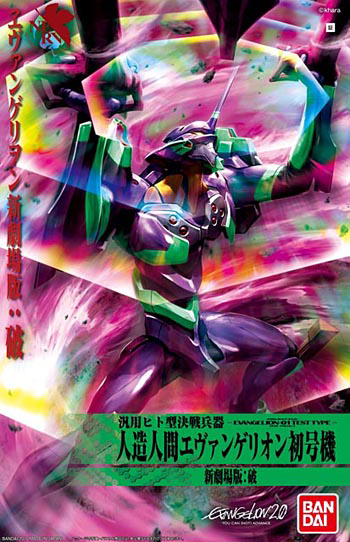 HG Evangelion 01 (New Movie HA Ver.)