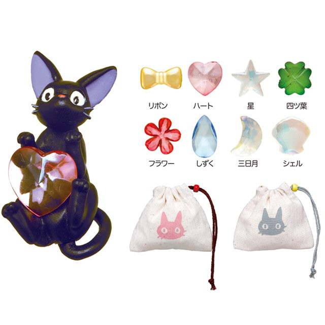Kikis Delivery Service: Hide and Seek Jiji (Benelic Blind Pouch)