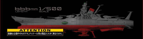 Star Blazers: 1/500 Space Battle Ship Yamato 2199