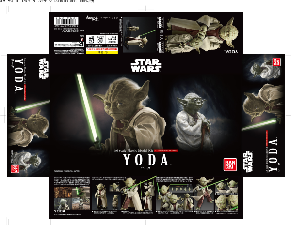 Star Wars Bandai Kit: 1/6 YODA