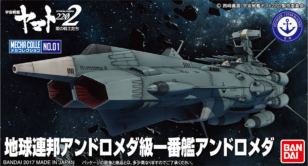 Starblazers Mecha Collection #01 U.N.C.F. AAA-1 Andromeda Yamato 2202