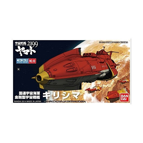 Starblazers Mecha Collection #10: Kirishima