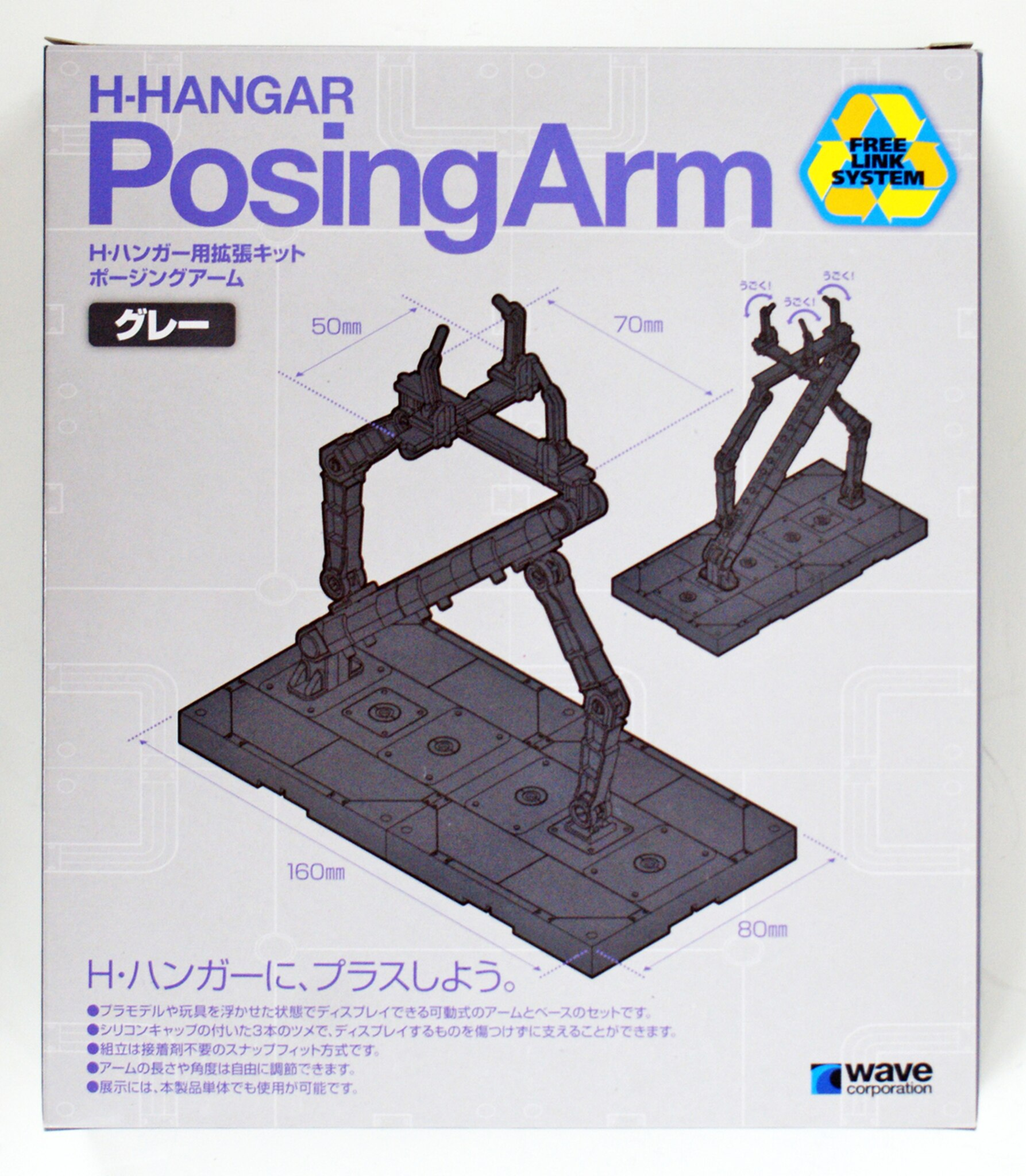 Wave POSING ARM (GRAY): Display Stand with Versatile Claws for Various Model Subjects